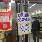 新型コロナウイルス発生後の広州②