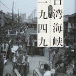 中国関連書籍紹介【台湾海峡一九四九】
