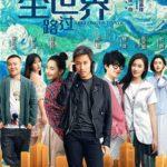 おすすめの中国映画【从你的全世界路过】